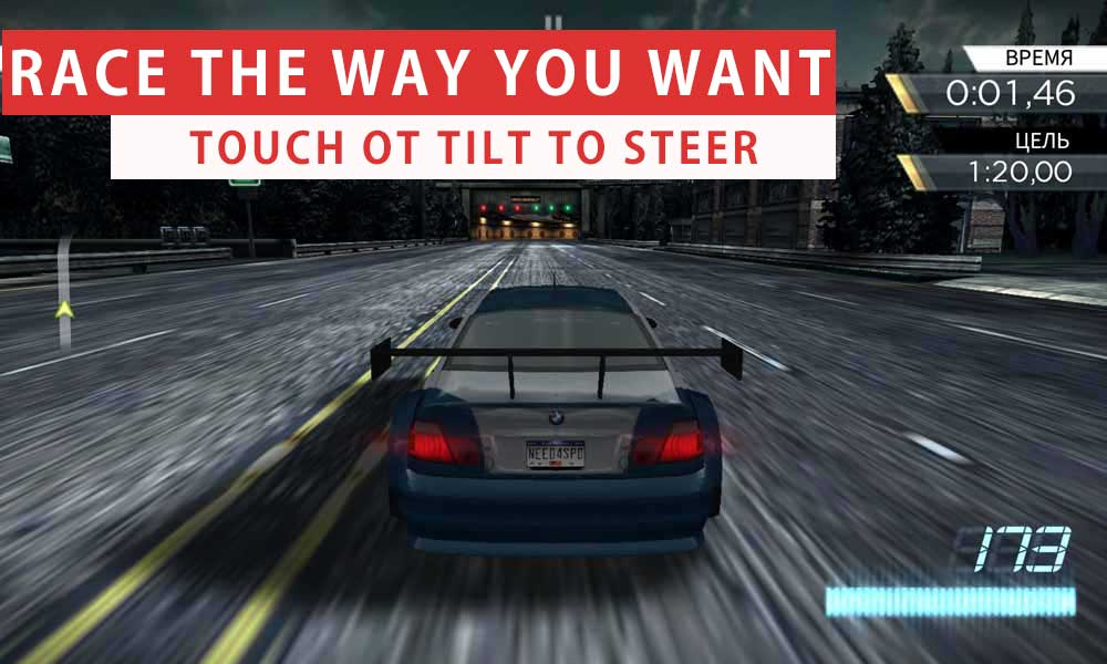 nfs most wanted race the way you want