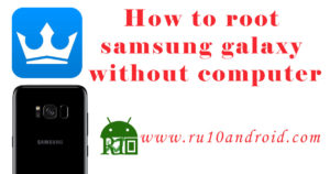 how-to-root-samsung-galaxy-without-computer